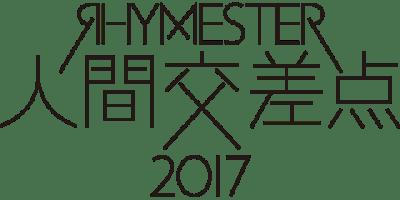 ライムスター主催「人間交差点 2017」第2弾で、KREVA、田我流、SANABAGUN.ら追加