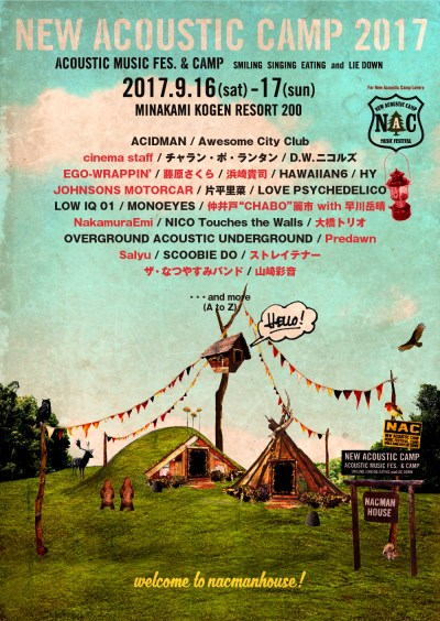 「New Acoustic Camp 2017」第2弾発表でテナー、EGO-WRAPPIN'、Salyuら13組が追加