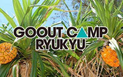 「GO OUT CAMP RYUKYU」第2弾でCaravan、キヨサク追加&出演日割り発表