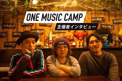 フェス主催者インタビュー | ONE MUSIC CAMP(兵庫・三田)
