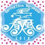 Spring Love 春風