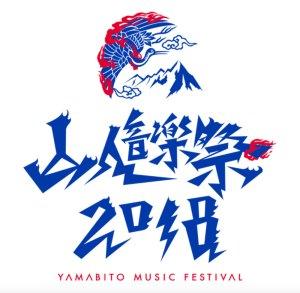 山人音楽祭