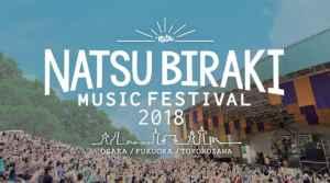 夏びらき MUSIC FESTIVAL OSAKA