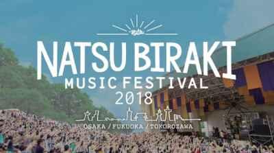 所沢・福岡・大阪開催「夏びらき MUSIC FESTIVAL'18」全出演アーティスト決定