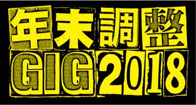 年末恒例イベント「年末調整GIG 2018」第4弾発表でYogee New Waves追加、タイムテーブルも発表