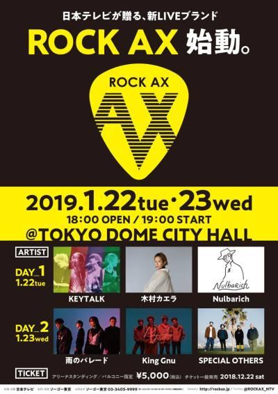 1月開催「ROCK AX」追加出演アーティスト発表で、木村カエラ、スペアザ、Nulbarichが決定
