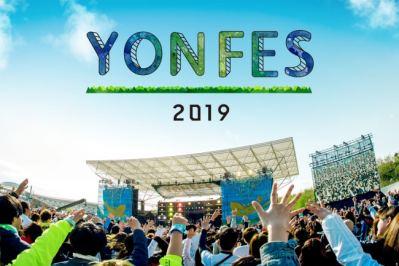 「YON FES 2019」の最終出演アーティスト発表で全21組&日割りも決定
