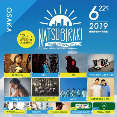 「夏びらき MUSIC FESTIVAL 2019 大阪」にSIRUP、iri、Awesome City Clubら8組が決定