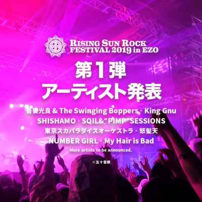 NUMBER GIRL再結成!「RISING SUN ROCK FESTIVAL 2019 in EZO」第1弾出演アーティスト発表