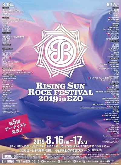 「RISING SUN ROCK FESTIVAL」第5弾発表で宮本浩次、THA BLUE HERB、the telephonesら15組追加