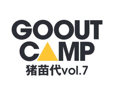 福島のキャンプフェス「GO OUT CAMP 猪苗代 vol.7」開催決定&早割チケット販売スタート