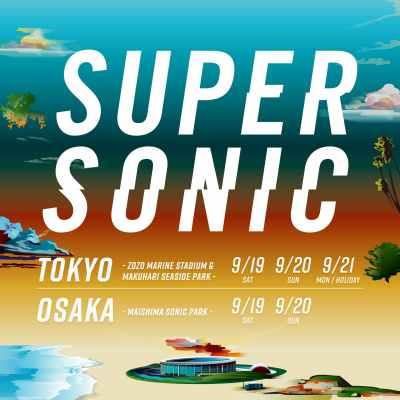 【SUPERSONIC】9月「スーパーソニック」新型コロナウイルスの影響で開催延期を発表