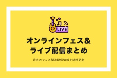 【随時更新】オンラインフェス&ライブ配信まとめ