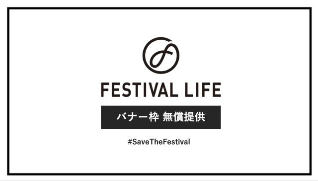 Festival Lifeトップページのバナー枠を無償で提供します #SaveTheFestival