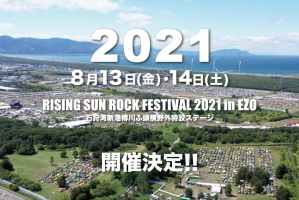 RISING SUN ROCK FESTIVAL 2021 in EZO
