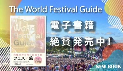 今年は妄想フェス旅を楽しもう! 100カ所以上の海外フェス情報を網羅したガイドブックが電子書籍化 | THE WORLD FESTIVAL GUIDE