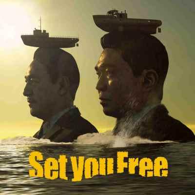 フジロック配信でMVが公開された電気グルーヴの2年半振りのシングル「Set you Free」配信スタート