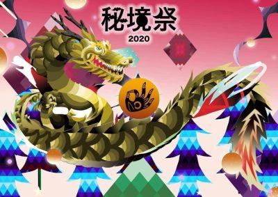 開催をかけたクラウドファンディングを実施中の「秘境祭 2020」第2弾ラインナップを発表