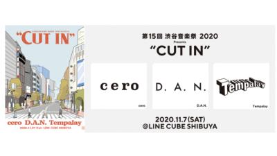 「第15回渋谷音楽祭2020」の締めくくりとなるイベント「CUT IN」開催決定&Tempalay、cero、D.A.N.の3組が出演