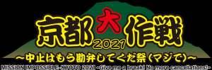 京都大作戦 2021