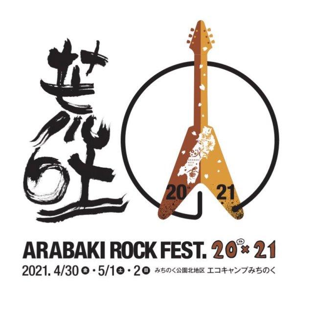 「ARABAKI ROCK FEST.20×21」20年ぶり復活のAJICO、ELLEGARDEN、藤井 風ら計36組が出演決定