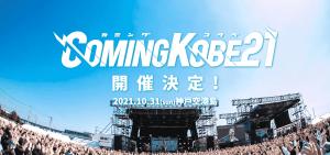 COMING KOBE21