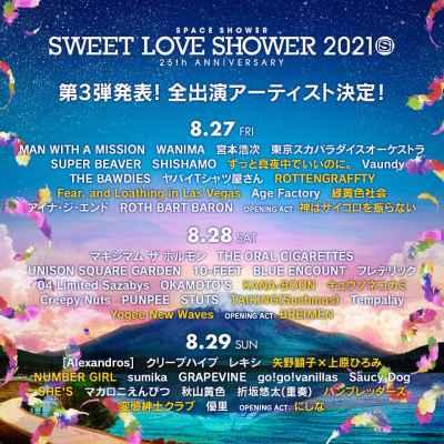 【SWEET LOVE SHOWER 2021】ラブシャ第3弾発表で全51組の出演アーティスト決定