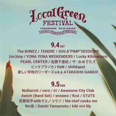 9月開催「Local Green Festival'21」にRin音、Daichi Yamamoto、新しい学校のリーダーズら最終アーティスト追加