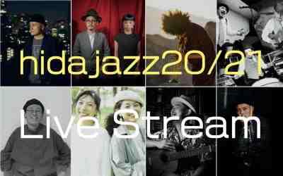 「飛騨高山ジャズフェスティバル20/21」無観客ライブ配信に切り替え開催へ