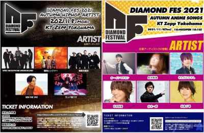 11月横浜「DIAMOND FES」ヒップホップ版とアニソン版で2DAYS開催 NITRO MICROPHONE UNDERGROUND、韻踏合組合ら出演