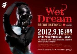 WetDream0916