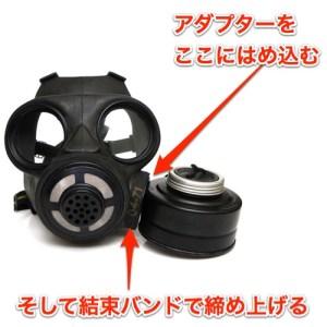 C-3ガスマスクの吸気ポート改造方法