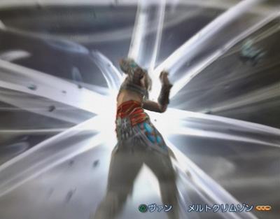 Final Fantasy 12 FF12 Liste Des Impulsions De Vaan Final Fantasy Fury