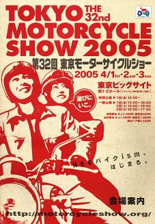 Affiche du 32ème Salon de la Moto a Tkyo Odaiba Big Sight