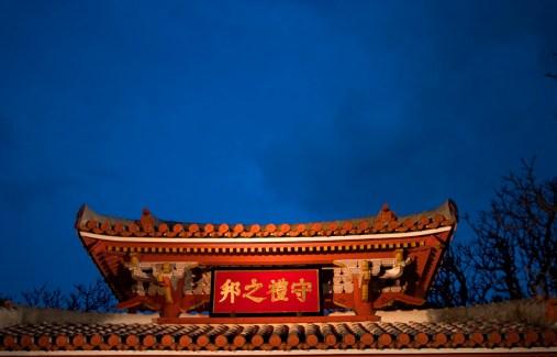 Porte principale de Shuri