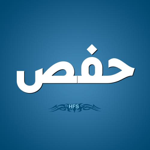 معني اسم حفص