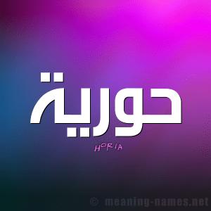 معنى اسم حوريه