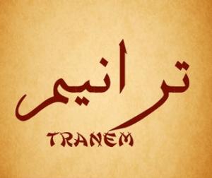 معنى اسم ترانيم