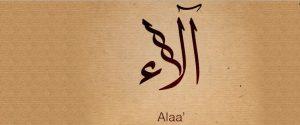 معنى اسم الاء