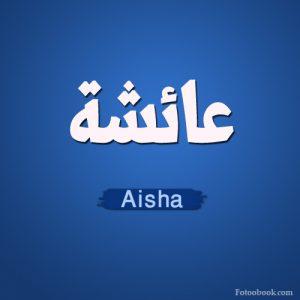 معنى اسم عائشة
