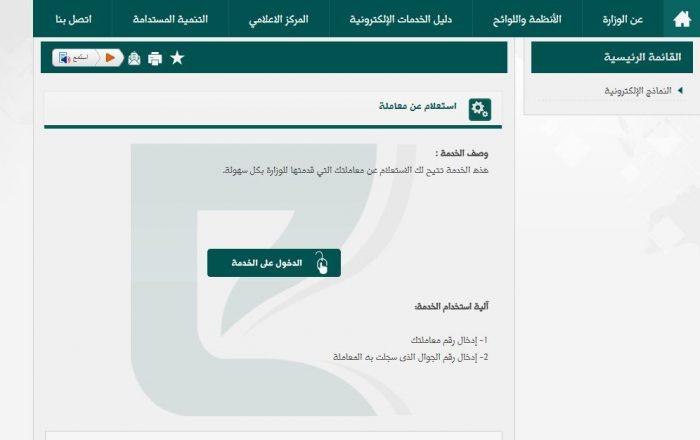الاستعلام عن معاملة في وزارة التجاره والصناعة برقم الجوال