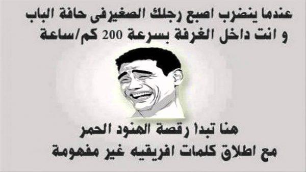 صور تعليقات مضحكة للفيس بوك