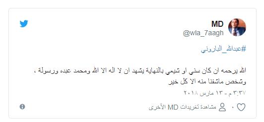 الممثل عبدالله الباروني الكويتي سني ولا شيعي