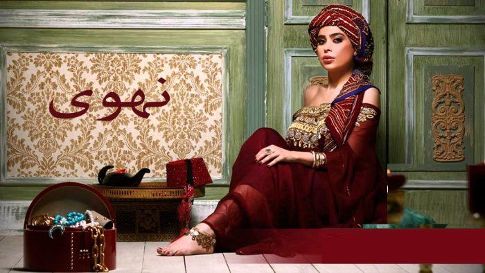 صور الفنانة اللبنانية نهوى