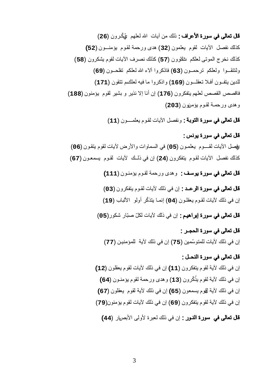 الهــادي بوليلـــة Par Poste Souad Kammoun Pdf Fichier Pdf