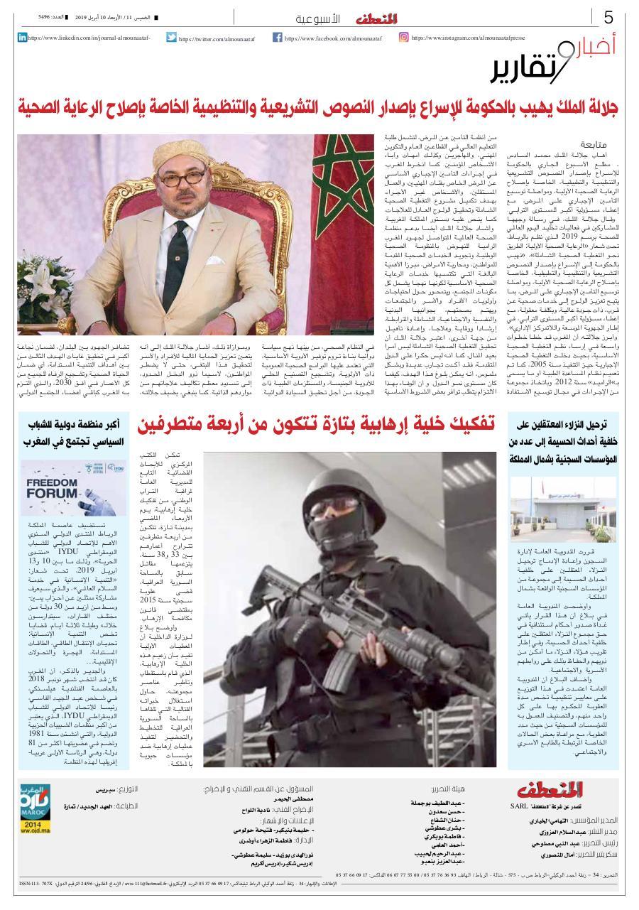جريدة المنعطف العدد 5496 Fichier Pdf