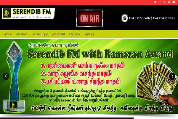 Serendib Radio