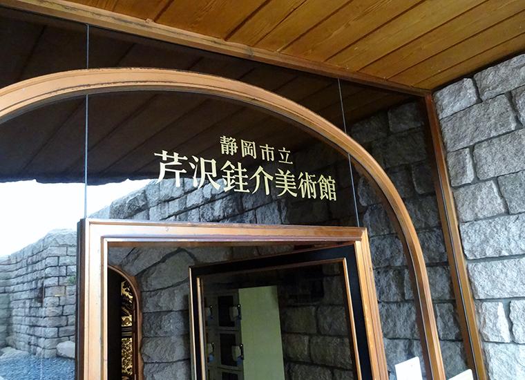 Shizuoka City Serizawa Keisuke Art Museum, Sekisui-Kan(Stone-Water house)