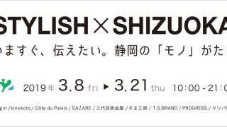 "STYLISH×SHIZUOKA presents, ""Storytelling of Shizuoka"""