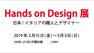 "Full Of Artistry Exhibition by ""Hands on Design"""